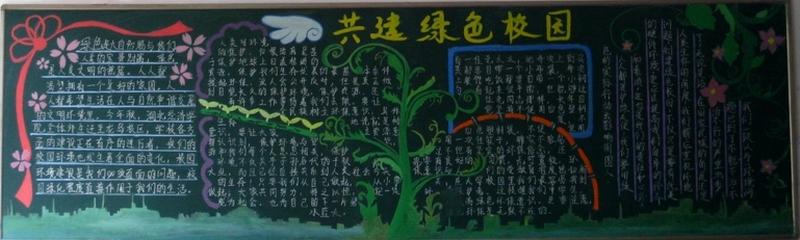 绿色校园黑板报版面设计图二