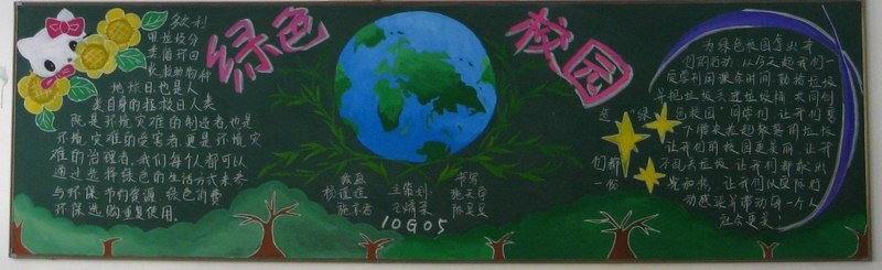 绿色校园黑板报版面设计图一