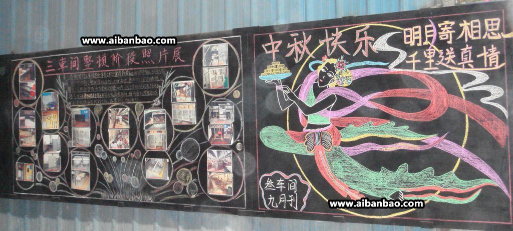 黑板报中秋节