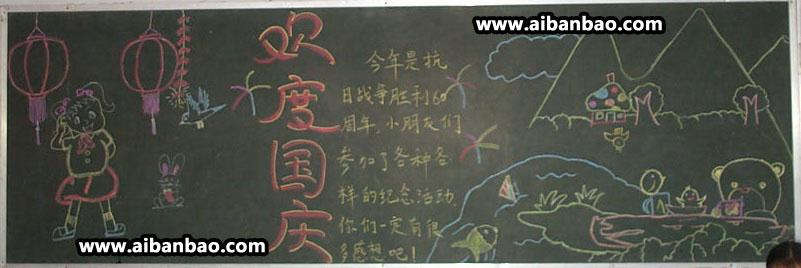 国庆节黑板报设计图
