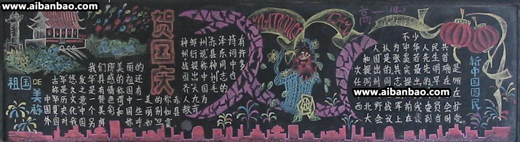 祖国美称黑板报:新中国国民