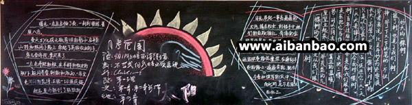 中秋节黑板报排版
