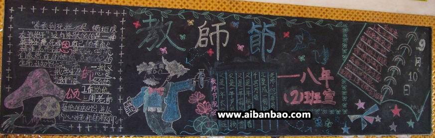 初一教师节黑板报