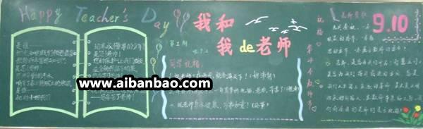 关于教师的黑板报