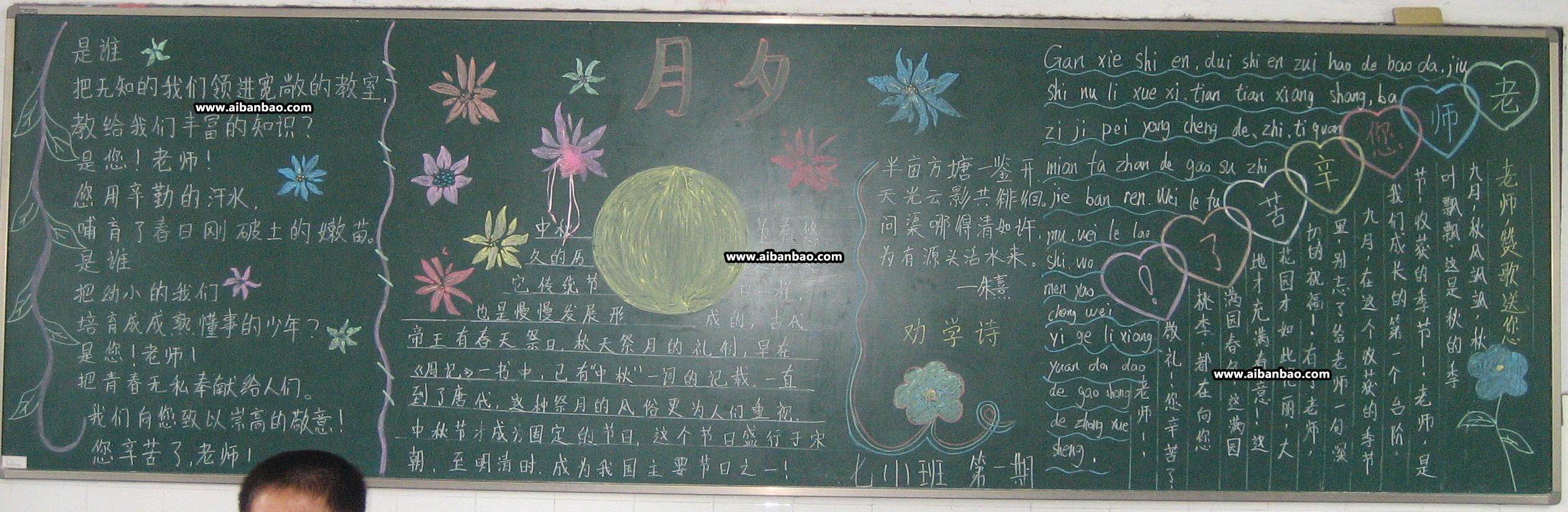 庆教师节黑板报设计